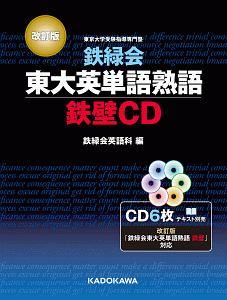 改訂版 鉄緑会東大英単語熟語 鉄壁CD