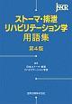 ストーマ・排泄リハビリテーション学用語集<第4版>