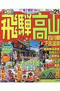 まっぷる 飛騨高山 白川郷・下呂温泉 2021