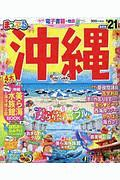 まっぷる 沖縄 2021