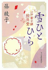 雪ひとひら 江戸菓子舗照月堂