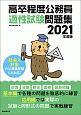 高卒程度公務員 適性試験問題集 2021