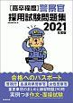 高卒程度 警察官採用試験問題集 2021