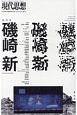 磯崎新 現代思想 2020.3臨時増刊号