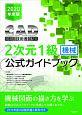 CAD利用技術者試験2次元1級(機械)公式ガイドブック 2020年度版