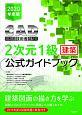 CAD利用技術者試験2次元1級(建築)公式ガイドブック 2020年度版
