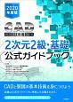 2020年度版CAD利用技術者試験2次元2級・基礎公式ガイドブック
