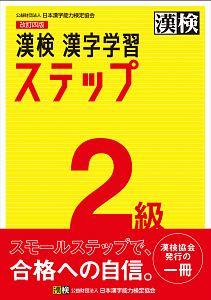 漢検 2級 漢字学習ステップ