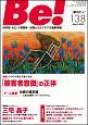 季刊 Be! 依存症・AC・人間関係・・・回復とセルフケアの最新情報 (138)