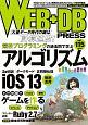WEB+DB PRESS Webアプリケーション開発のためのプログラミング技術情報誌 Webアプリケーション開発のためのプログラミング技(115)