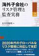 海外子会社のリスク管理と監査実務<第2版>