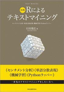 石田基広『実践 Rによるテキストマイニング』