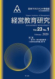 経営教育研究 23-1 日本マネジメント学会誌(旧・日本経営教育学会)