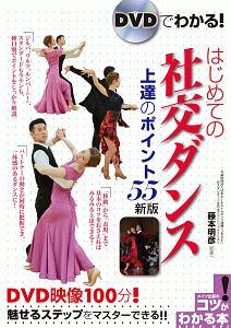 『DVDでわかる はじめての社交ダンス 上達のポイント55<新版>』藤本明彦