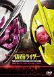 仮面ライダー 令和 ザ・ファースト・ジェネレーション DVD ミニタオルつきセット