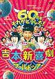 吉本新喜劇ワールドツアー ~60周年 それがどうした!~ DVD-BOX