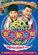 吉本新喜劇ワールドツアー~60周年それがどうした!~(小藪千豊・川畑泰史座長編)