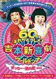 吉本新喜劇ワールドツアー~60周年それがどうした!~(すっちー・酒井藍座長編)