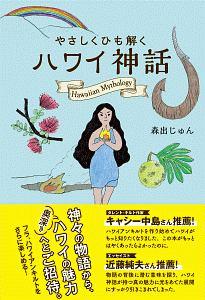 竹永絵里『やさしくひも解く ハワイ神話』