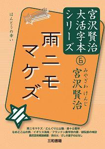 『雨ニモマケズ 宮沢賢治大活字本シリーズ6』宮沢賢治