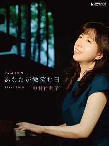 『中村由利子/Best2019 あなたが微笑む日』中村由利子