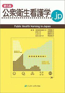 後閑容子『公衆衛生看護学.jp 第5版』