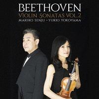 千住真理子『ベートーヴェン:ヴァイオリン・ソナタ全集Vol.2』