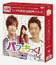 パフェちっく!~スイート・トライアングル~ DVD-BOX1 <シンプルBOX 5,000円シリーズ>