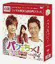 パフェちっく!~スイート・トライアングル~ DVD-BOX2 <シンプルBOX 5,000円シリーズ>