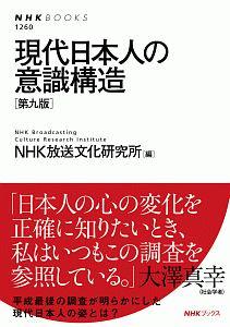 現代日本人の意識構造<第九版>