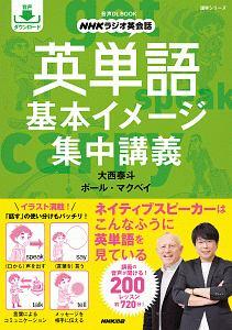 大西泰斗『NHKラジオ 英会話 英単語 基本イメージ集中講義 音声DL BOOK』
