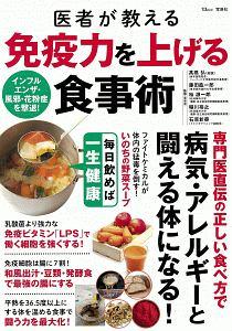 『医者が教える 免疫力を上げる食事術』藤田紘一郎