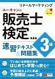 ユーキャンの販売士検定3級 速習テキスト&問題集 第4版