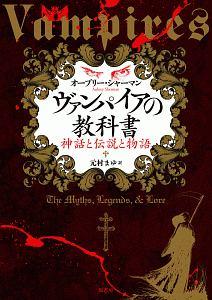 オーブリー シャーマン『ヴァンパイアの教科書 神話と伝説と物語』