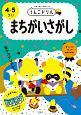 日本一楽しい学習ドリル うんこドリル まちがいさがし 4・5さい