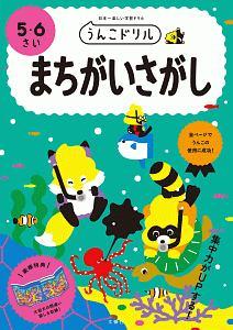 日本一楽しい学習ドリル うんこドリル まちがいさがし 5・6さい