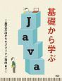 基礎から学ぶJava~基本文法からオブジェクト指向まで~