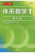 『新課程チャート式 体系数学1 幾何編』チャート研究所