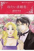 黒田かすみ『冷たい求婚者』