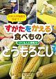 すがたをかえる食べもの つくる人と現場 とうもろこし 日本人の知恵を学ぼう!(4)