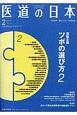 医道の日本 79-2 2020.2 東洋医学・鍼灸マッサージの専門誌(917)