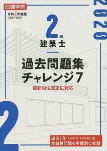 『2級建築士 過去問題集チャレンジ7 令和2年』日建学院教材研究会