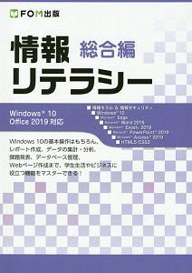 『情報リテラシー 総合編 Windows10/Office 2019対応版』富士通エフ・オー・エム