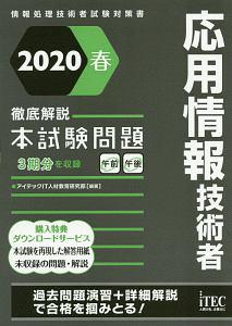 徹底解説 応用情報技術者 本試験問題 2020春