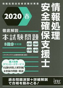 徹底解説 情報処理安全確保支援士 本試験問題 2020春