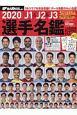 J1&J2&J3選手名鑑 2020