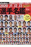 J1&J2&J3選手名鑑<ハンディ版> 2020