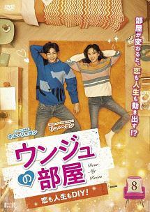 リュ・ヘヨン『ウンジュの部屋 ~恋も人生もDIY!~』