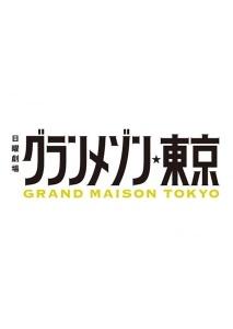 黒岩勉『グランメゾン東京』