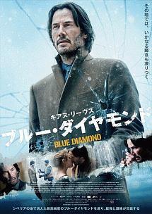 パシャ・D・リチニコフ『ブルー・ダイヤモンド』